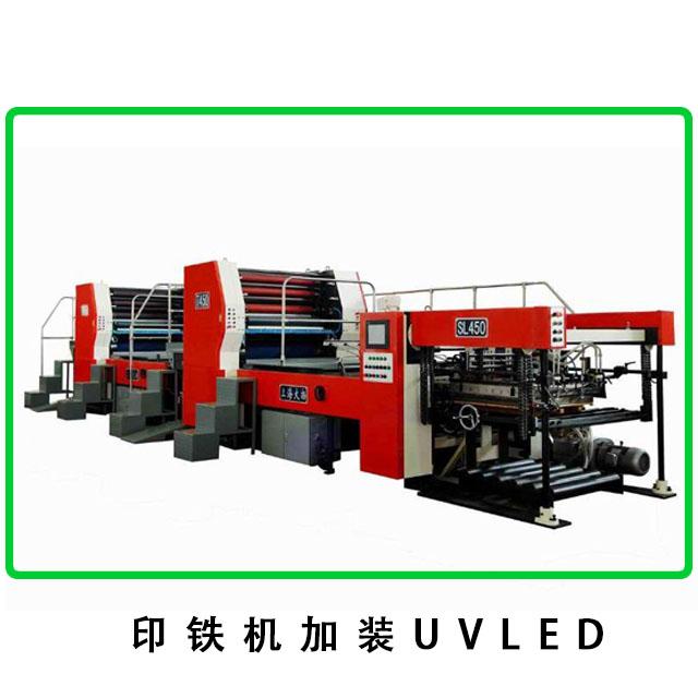 印铁机加装UVLED